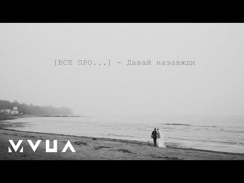 Все Про – Давай Назавжди  (офіційне аудіо)