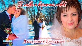 В любви и верности навек. Романтическая свадьба