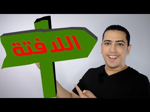 اللغة العربية - للصف السادس الابتدائي #ذاكرلي عربي