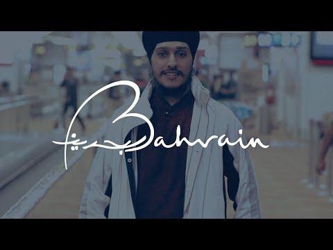 Bahrain | Travel Video