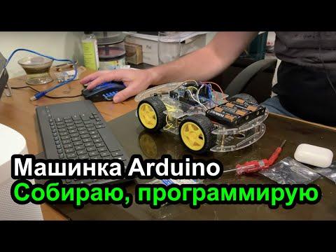 Машинка Arduino – как собрать и программа