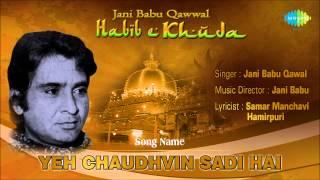 Yeh Chaudhvin Sadi Hai | Ghazal Song | Jani Babu Qawal