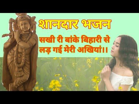sakhi ri banke bihari se lad gaee ankhiyan सखी री बांके बिहारी से