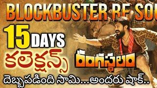 Rangasthalam movie 15 days collections| Rangast...