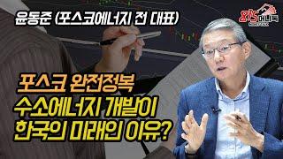 포스코의 성장은 끝나지 않았다! 한국에서 태양광, 풍력…