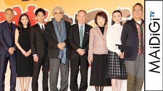 山田洋次監督「大笑いして見てもらえる」橋爪功らキャストが集結! 映画「家族はつらいよ」完成報告会見1 #Yoji Yamada #Press conference