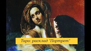 Обучение Таро. Расклад Портрет.