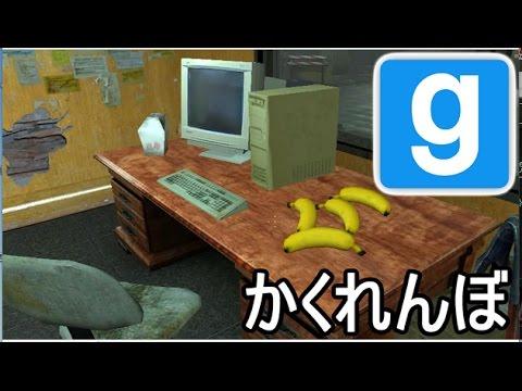 ヒントはバナナ?物に変身かくれんぼ!!【GMOD実況】8
