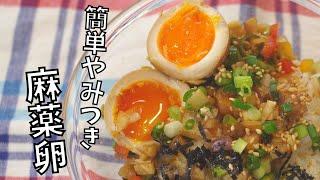 [韓国料理]簡単に韓国風トロトロ煮卵作り方!麻薬卵 Kore…