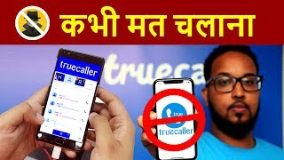 TrueCaller Working | How Truecaller Earn Money | Never Install Truecaller on your Mobile Phone ?
