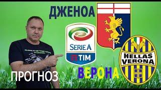 ДЖЕНОА ВЕРОНА Чемпионат Италии Прогноз на 02 08 2020