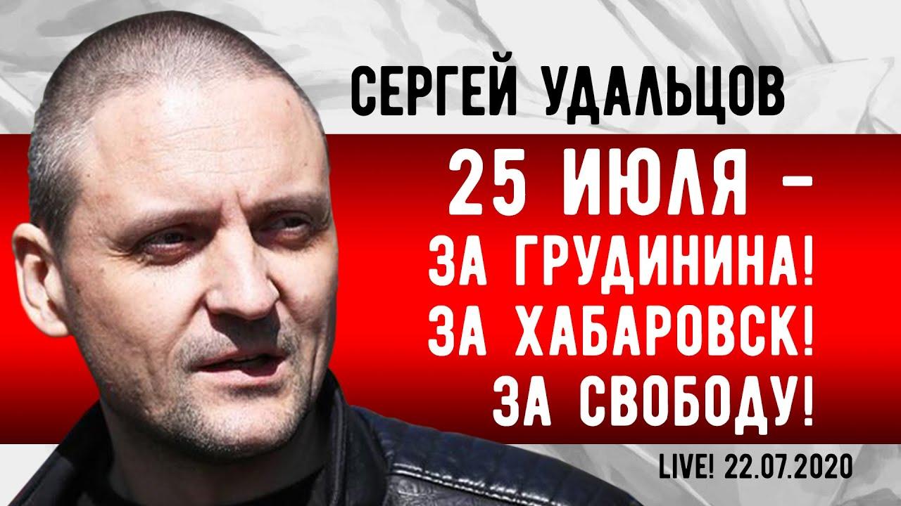 LIVE! Сергей Удальцов: 25 июля – За Грудинина! За Хабаровск! За свободу!