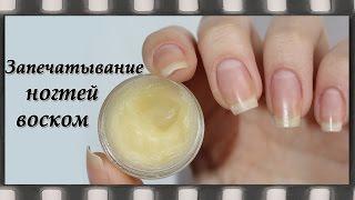 Запечатывание ногтей воском. Как укрепить ногти.