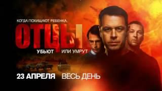 """ПРЕМЬЕРА """"Отцы"""" 23 апреля на РЕН ТВ"""
