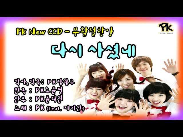 [PK]다시사셨네 jesus is alive (easter song) -Promise Keepers Worship Dance (praise and worship songs) Travel Video