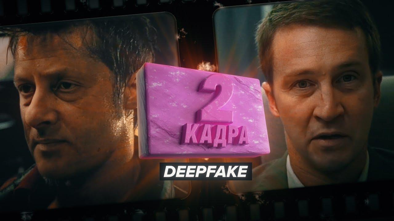 Бойцовский клуб но актёры из 6 кадров  DeepFake
