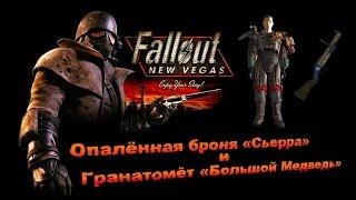 Fallout NV Lonesome Road - Опалённая броня Сьерра и Гранатомёт Большой Медведь
