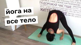 Йога для начинающих: все тело. 15 минут
