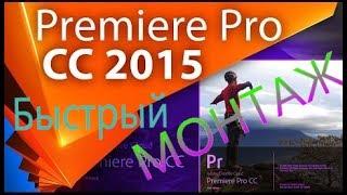 Быстрый МОНТАЖ в Adobe premiere pro cc 2015 ч.2/Хромакей/Анимация/Звук