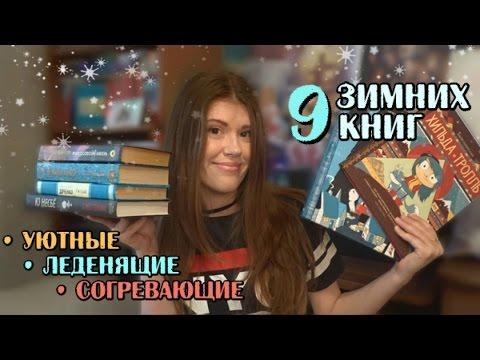 9 зимних книг | что читать на новогодних каникулах?