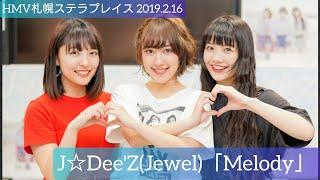 J☆Dee'Z(Jewel)「Melody」 HMV札幌ステラプレイス 20190216ジェイディーズ