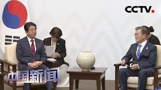 [中国新闻] 日韩首脑明日单独会面 两国关系或迎分水岭 | CCTV中文国际