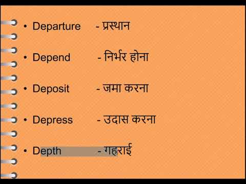Most Frequent Used English Words Starting With D With Hindi Meaning