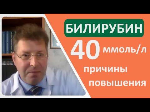 Билирубин в крови 40 ммоль/л