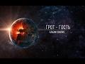 ГРОТ Гость Official Audio mp3