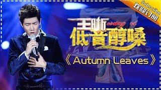 王晰《Autumn Leaves》 -我是歌手第四季第9期单曲纯享20160311 I AM A SINGER 4 【官方超清版】