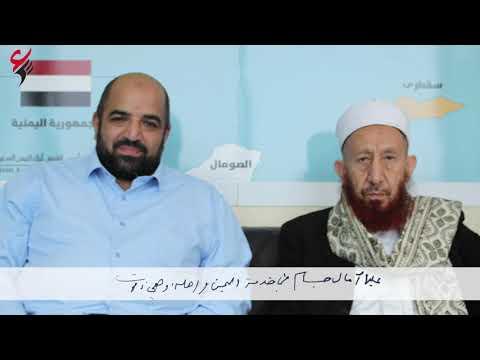 شهادة الدكتور /عبدالوهاب بن لطف الديلمي رحمه الله تعالى رحمة واسعة | وقف أويس القرني