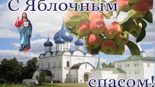 С Яблочным Спасом - Владимир Веске