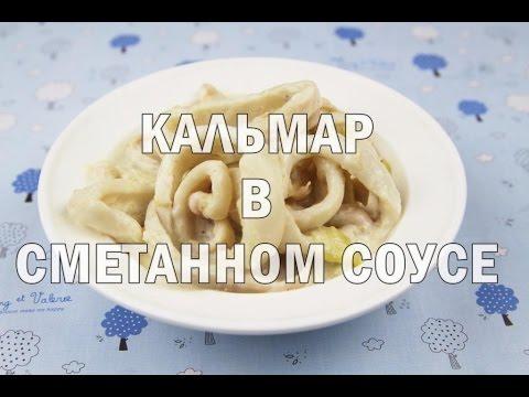фото кальмары сметанном рецепт соусе в