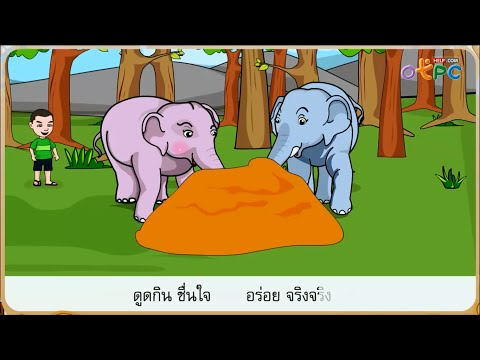 ดินโป่ง - สื่อการเรียนการสอน ภาษาไทย ป.1