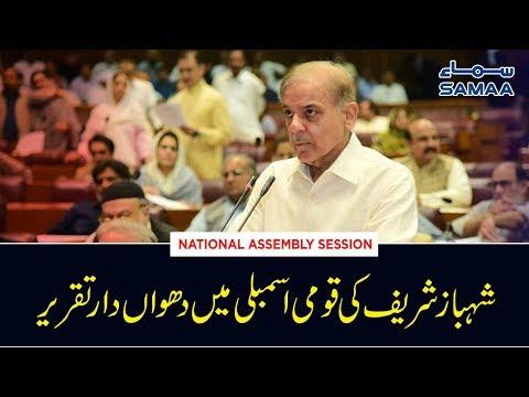Shahbaz Sharif speech in National Assembly after Maryam Nawaz arrest   09 August 2019