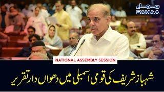 Shahbaz Sharif speech in National Assembly after Maryam Nawaz arrest | 09 August 2019
