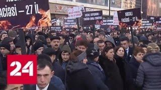 В Азербайджане и во всем мире вспоминают Ходжалинскую трагедию - Россия 24