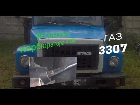 Как отрегулировать карбюратор на газ 3307 видео