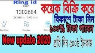 Ring id coin earn new update 2020 | And coin sell update 1  star coin 400 tk | somoy simitto