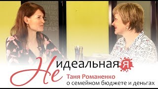 Не идеальная Я Таня Романенко о семейном бюджете, деньгах и детях