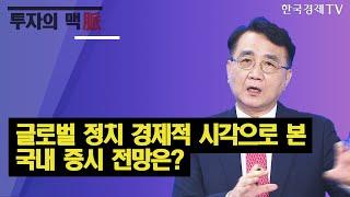 글로벌 정치 경제적 시각으로 본 국내 증시 전망은? /…