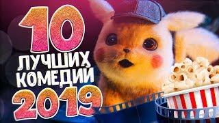 10 ЛУЧШИХ КОМЕДИЙ 2019 / ТОП ДЕЙСТВИТЕЛЬНО СМЕШНЫЕ КОМЕДИИ 2018