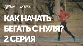 Энциклопедия бега / Как начать бегать с нуля? Серия 2: Как похудеть с помощью бега