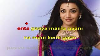 Telugu Karaoke Kammani Ee Prema Lekha Gunaa 1991