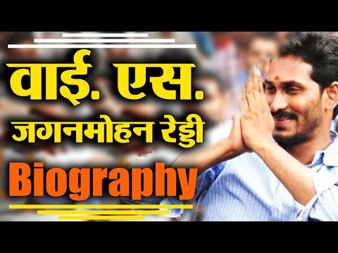 Y.S. Jagan Mohan Reddy Biography | Jagan Mohan Reddy Political Career | वनइंडिया हिंदी