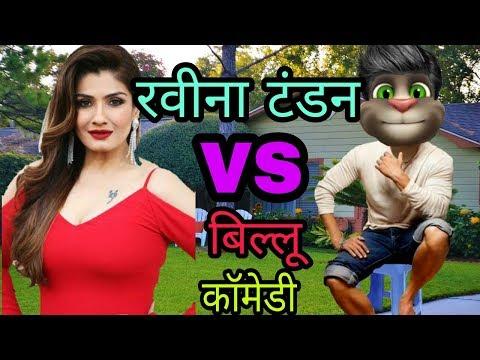 रवीना टंडन VS बिल्लू कॉमेडी | Raveena Tandon Songs And Talking Tom Comedy | Billu Funny Call