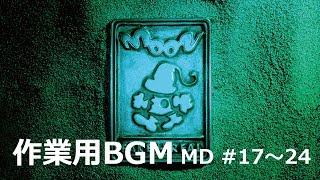 【moon】MD(MoonDisk)集 ─ #17~24(バーン堂MDリスト3) / 作業用BGM