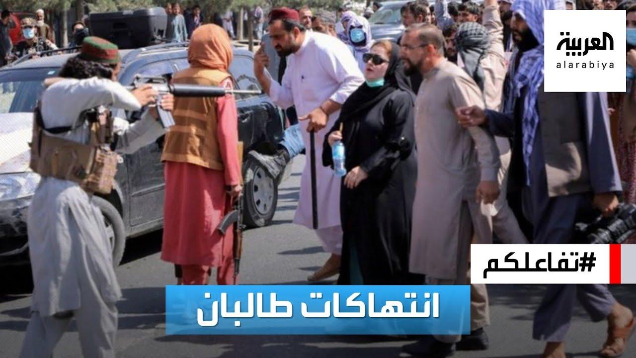 تفاعلكم | مقاطع صادمة لـ #طالبان ووزير خارجيتها يرد: لا أفهم معنى حقوق الإنسان!  - 18:55-2021 / 9 / 15
