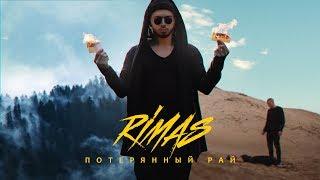 RIMAS - ПОТЕРЯННЫЙ РАЙ (Премьера клипа 2017)