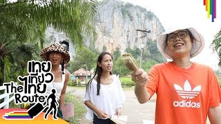 เทยเที่ยวไทย | ก็บอกแล้วว่าขายสวยไม่ได้ขายตลก!!